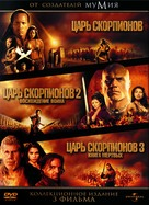The Scorpion King: Rise of a Warrior - Russian DVD cover (xs thumbnail)