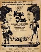 Naya Daur - Indian Movie Poster (xs thumbnail)