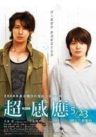 Kids - Taiwanese Movie Poster (xs thumbnail)