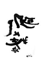 Jian Shang Die - Chinese Logo (xs thumbnail)
