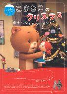 Komaneko - Japanese Movie Poster (xs thumbnail)