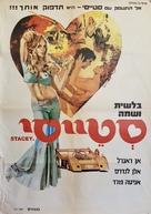 Stacey - Israeli Movie Poster (xs thumbnail)