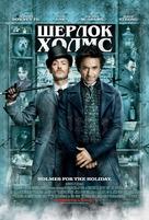 Sherlock Holmes - Russian Movie Poster (xs thumbnail)