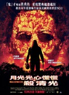 Halloween - Hong Kong Movie Poster (xs thumbnail)