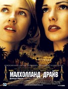 Mulholland Dr. - Russian Movie Poster (xs thumbnail)