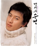 Daenseo-ui sunjeong - South Korean poster (xs thumbnail)