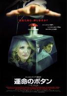The Box - Japanese Movie Poster (xs thumbnail)