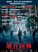 Inception - Hong Kong Movie Poster (xs thumbnail)