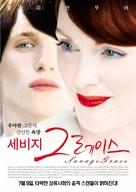 Savage Grace - South Korean Movie Poster (xs thumbnail)