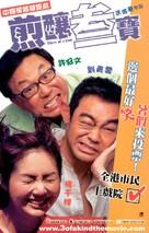 Dzin yoeng saam bo - Hong Kong poster (xs thumbnail)
