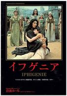Iphigenia - Japanese DVD cover (xs thumbnail)