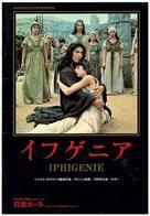Iphigenia - Japanese DVD movie cover (xs thumbnail)