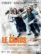 Heya fawda - French poster (xs thumbnail)