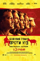 The Men Who Stare at Goats - Ukrainian Movie Poster (xs thumbnail)