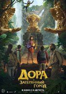 Dora and the Lost City of Gold - Russian Movie Poster (xs thumbnail)