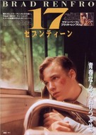 Telling Lies in America - Japanese Movie Poster (xs thumbnail)