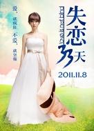 Shi Lian 33 Tian - Chinese Movie Poster (xs thumbnail)