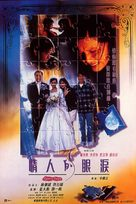 Qing ren de yan lei - Hong Kong Movie Poster (xs thumbnail)