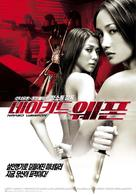 Naked Weapon - South Korean Movie Poster (xs thumbnail)