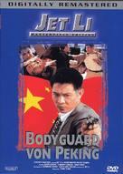 Zhong Nan Hai bao biao - German Movie Cover (xs thumbnail)