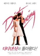 Dirty Dancing - South Korean Movie Poster (xs thumbnail)