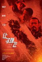 Rang zidan fei - Chinese Movie Poster (xs thumbnail)