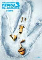 Ice Age: Dawn of the Dinosaurs - Russian Theatrical poster (xs thumbnail)
