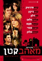 Loverboy - Israeli Movie Poster (xs thumbnail)