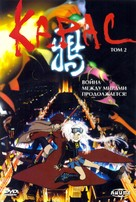 Karas: The Prophecy - Russian DVD cover (xs thumbnail)