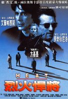 Heat - Taiwanese Movie Poster (xs thumbnail)