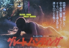 Ultime grida dalla savana - Japanese Movie Poster (xs thumbnail)