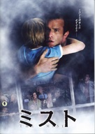 The Mist - Japanese Movie Poster (xs thumbnail)