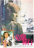 Les suspects - Japanese Movie Poster (xs thumbnail)