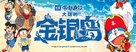 Doraemon Nobita no Takarajima - Hong Kong Movie Poster (xs thumbnail)