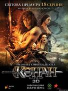 Conan the Barbarian - Ukrainian Movie Poster (xs thumbnail)