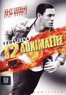 12 Rounds - Greek Movie Cover (xs thumbnail)