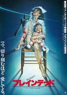 Braindead - Japanese Movie Poster (xs thumbnail)