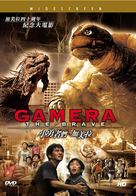 Gamera: Chiisaki yusha-tachi - Hong Kong poster (xs thumbnail)