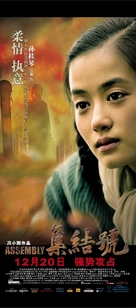 Ji jie hao - Chinese Movie Poster (xs thumbnail)