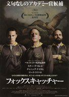 Foxcatcher - Japanese Movie Poster (xs thumbnail)