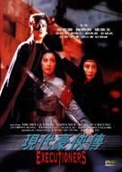 Heroic Trio 2 - Hong Kong poster (xs thumbnail)