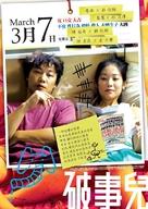 Por see yee - Taiwanese Movie Poster (xs thumbnail)