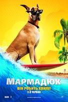 Marmaduke - Ukrainian Movie Poster (xs thumbnail)