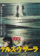 Dersu Uzala - Japanese Movie Poster (xs thumbnail)