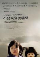 Treeless Mountain - Taiwanese Movie Poster (xs thumbnail)
