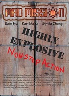 Zuijia Paidang - Movie Poster (xs thumbnail)