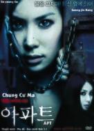 APT. - Vietnamese DVD cover (xs thumbnail)