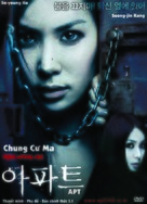APT. - Vietnamese DVD movie cover (xs thumbnail)