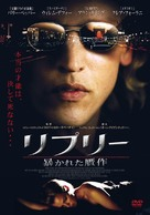 Ripley Under Ground - Japanese Movie Poster (xs thumbnail)