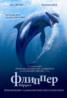 Flipper - Russian Movie Poster (xs thumbnail)